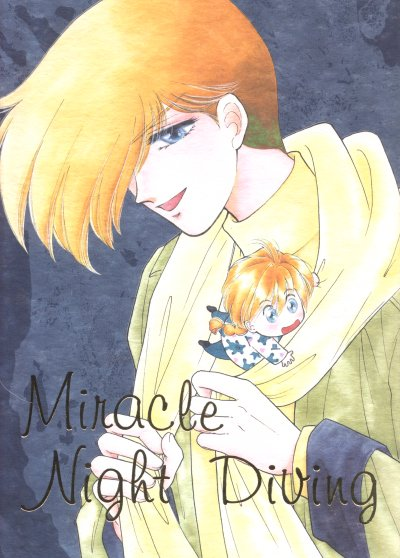 Larger Miracle Night Diving Cover