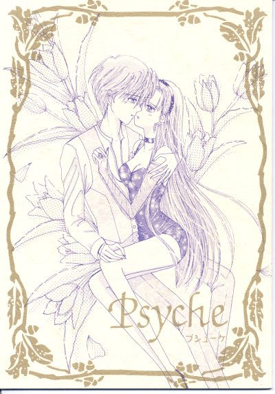 Larger Psyche Cover